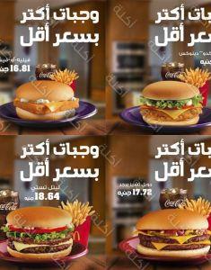 مصر منيو و تقييم و رقم تليفون مطعم ماكدونالدز الاسماعيلية