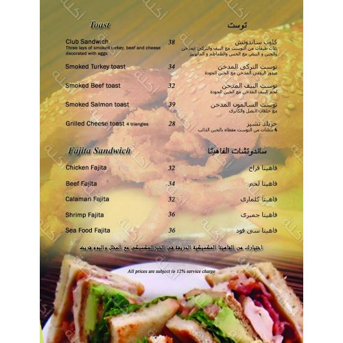 مصر - منيو و تقييم و رقم تليفون مطعم بورتوفينو الشاطبى ...
