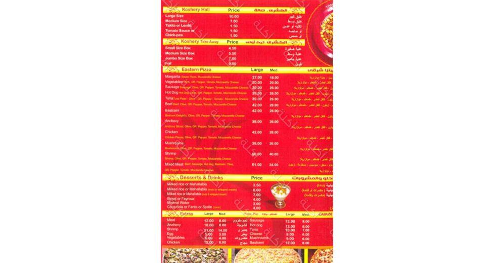 قائمة اسعار مطاعم 2018 وارقام 532aba8e5a76c.jpg