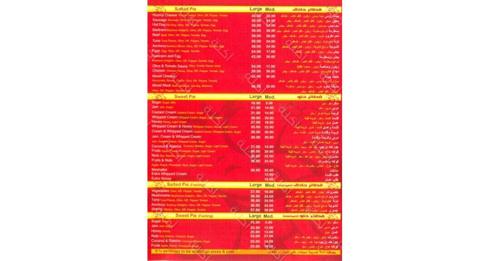 قائمة اسعار مطاعم 2018 وارقام 532aba981acd6.jpg